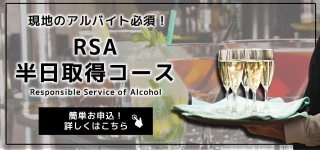 オーストラリア・シドニーの飲食店で働く方必須のRSA。半日のRSA取得コースのお申し込みはシドニー留学センターへ