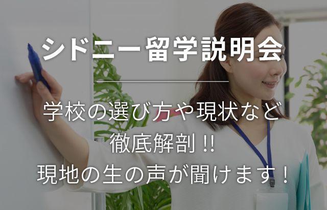 シドニー留学説明会